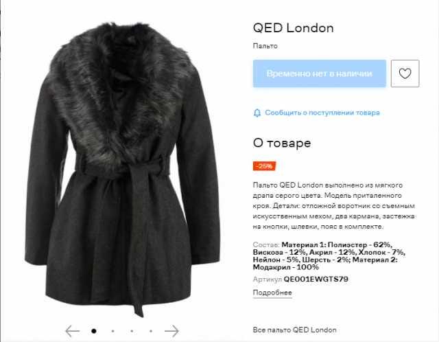 Продам: Королевское пальто by QED London