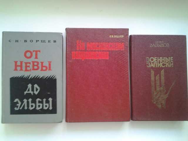 Продам: Военные мемуары, в Нововоронеже