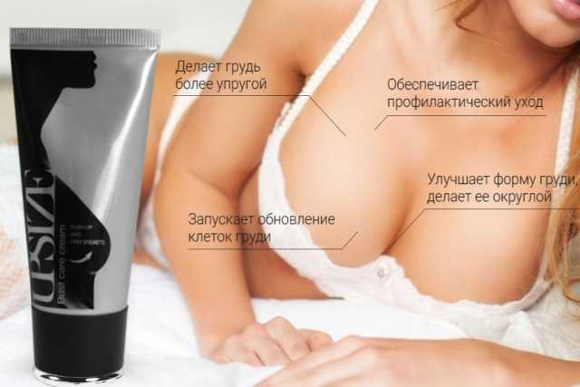 Продам: Крем для груди UPSIZE