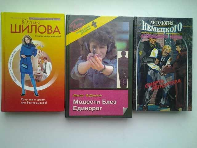 Продам: Криминальные романы, в Нововоронеже