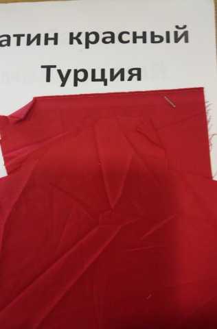 Продам: Сатин Турецкий