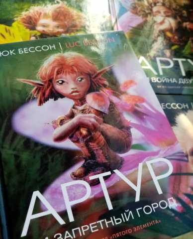 """Продам: """"Артур и минипуты"""" - Люк Бессон, 4 книги"""