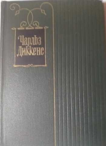Продам: Диккенс. Собрание сочинений в 30-ти тома