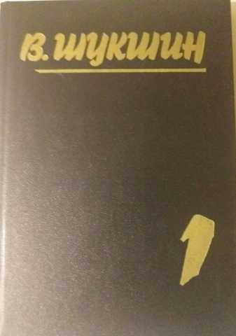 Продам: В. Шукшин. Собрание сочинений в 5-ти том
