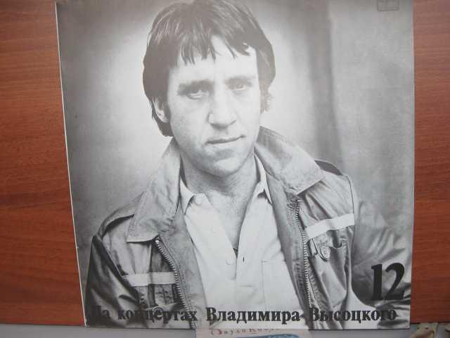 Продам: Владимир Высоцкий
