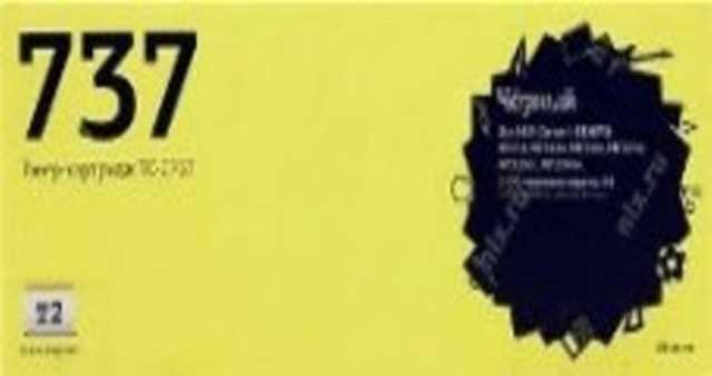 Продам: Картридж T2 TC-C737 для Canon i-SENSYS M
