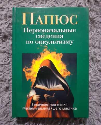 Продам: Папюс Первоначальные сведения по оккульт