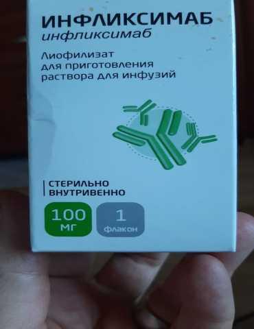 Продам: Инфликсимаб от ковида