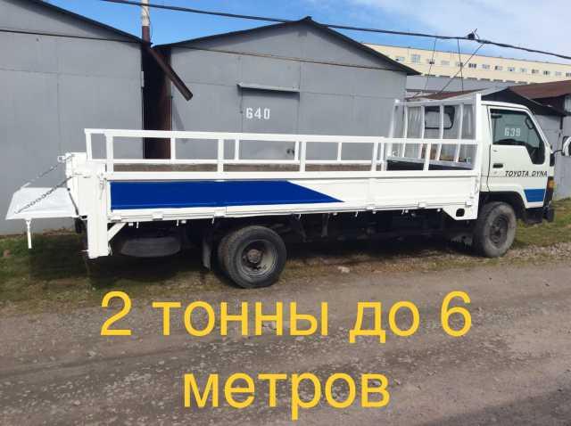 Предложение: Грузоперевозки 2 тонны