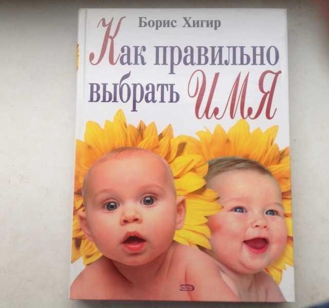 """Продам: книга """"Как правильно выбрать имя"""""""
