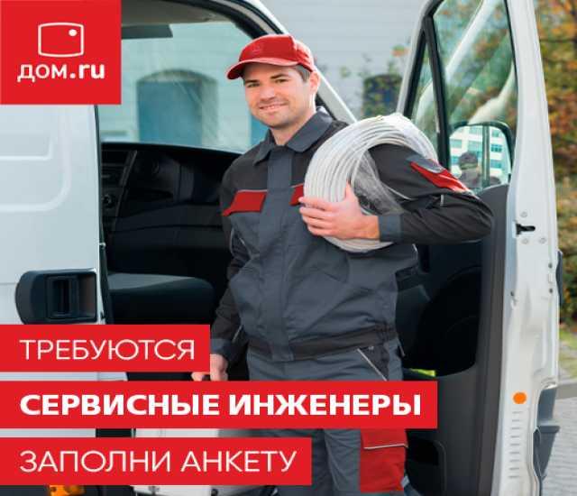 Вакансия: Сервисный инженер