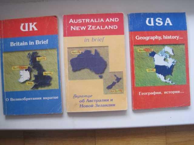 Продам: *Англия *Австралия *Новая Зеландия