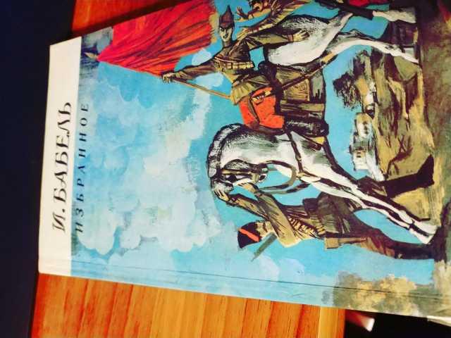 Продам: Бабель Избранное 375 страниц