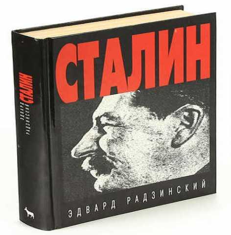 Продам: Сталин автор Радзинский издание 1997