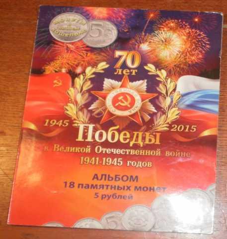 Продам: 5 рублей 70 лет победы в ВОВ 1941-45гг