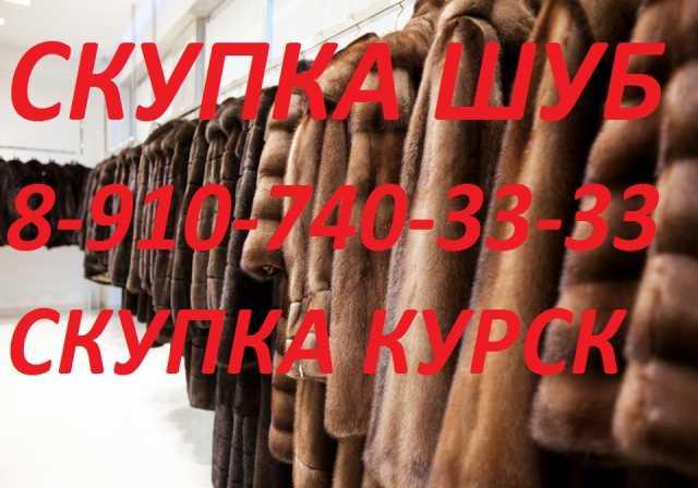 Куплю: Шубы норка соболь рысь 8-910-740-33-33