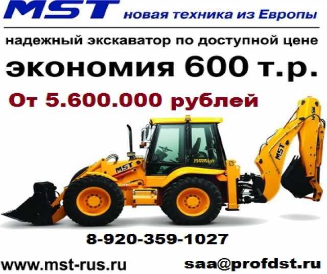 Продам: Экскаватор-погрузчик MST M544