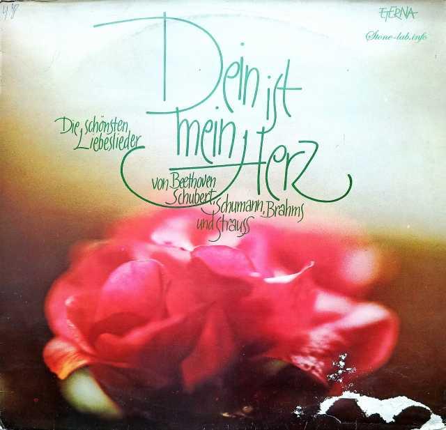 Продам: Бетховен; Шуберт; Брамс; Штраус LP