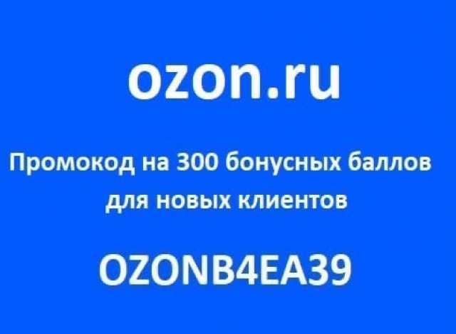 Отдам даром: Промокод озон OZONB4EA3