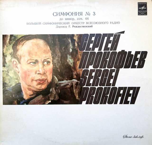 Продам: Сергей Прокофьев Симфония № 3 LP