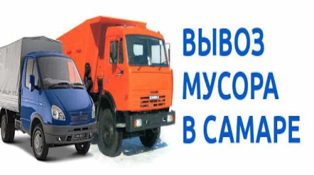 Предложение: Вывоз строительного мусора Самара