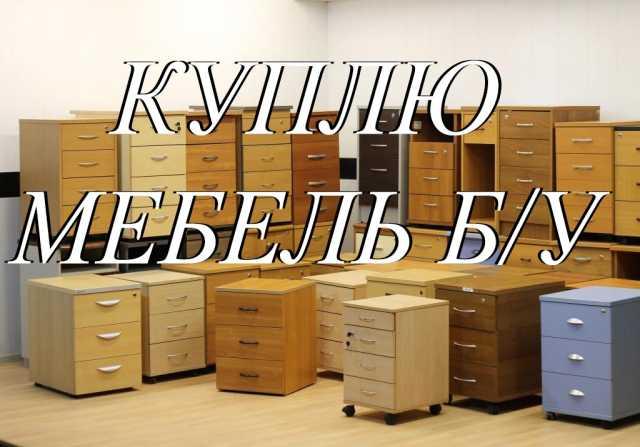 Куплю: офисную мебель