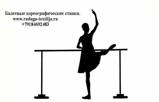 Продам: Балетные станки для растяжки ног
