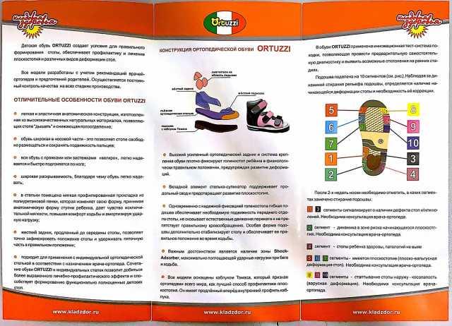 Продам: Ортопедическая обувь. Ликвидация отдела