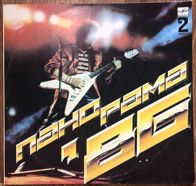 Продам: Панорама - 86, Выпуск 2 1986 винил