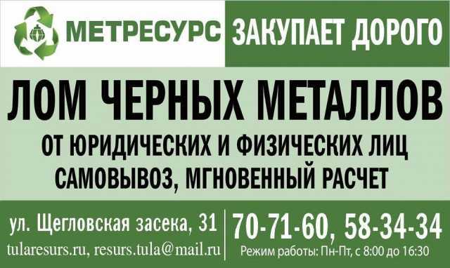 Куплю: металлолом, пункт приема металлолома