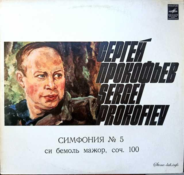 Продам: Сергей Прокофьев Симфония № 5 LP (Подроб
