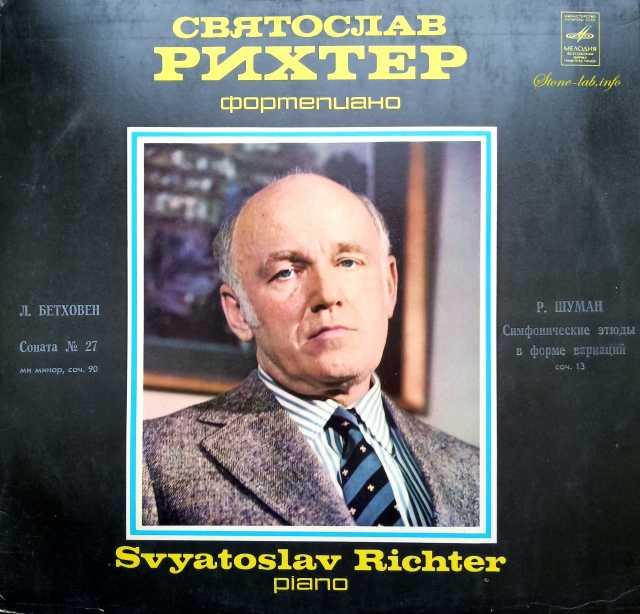 Продам: Святослав Рихтер Бетховен Шуман LP (Подр