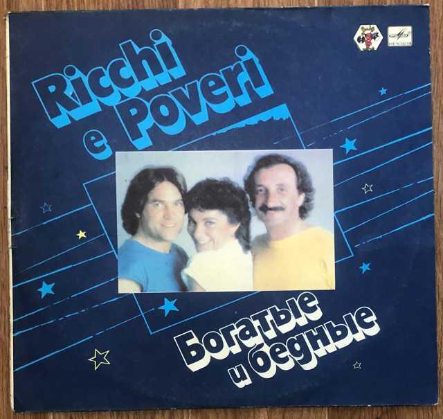 Продам: Ricchi E Poveri — Богатые И Бедные винил