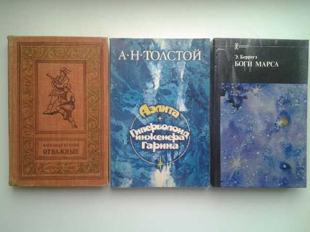 Продам: Приключения и фантастика,в Нововоронеже