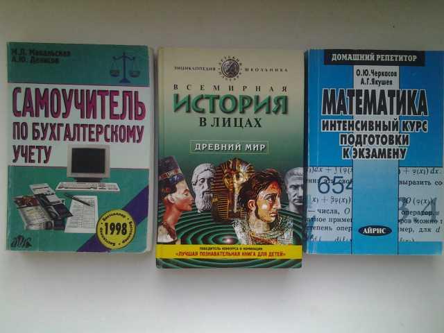 Продам: Учебные пособия в Нововоронеже