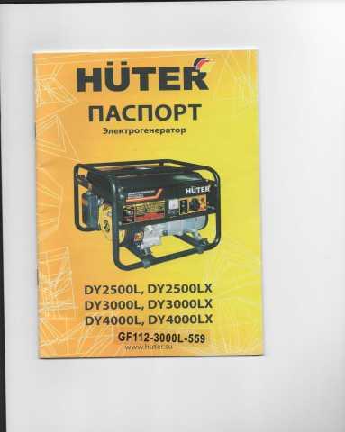 Продам: Электрогенератор