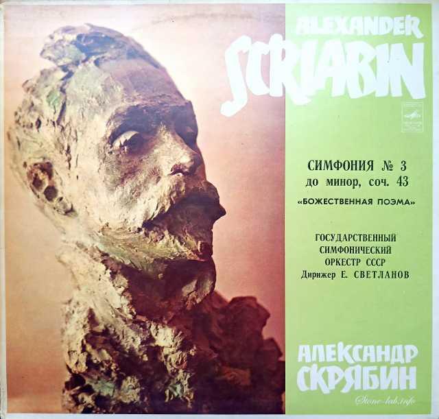 Продам: Е. Светланов А. Скрябин Симфония №3