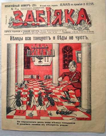 Продам: Журнал Забияка 1915 год № 25 сатирическ