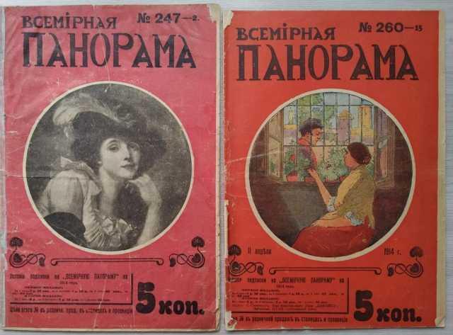Продам: Журнал Всемирная панорама 1914 год
