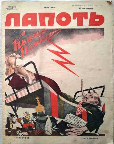 Продам: журнал Лапоть № 11 1930 год
