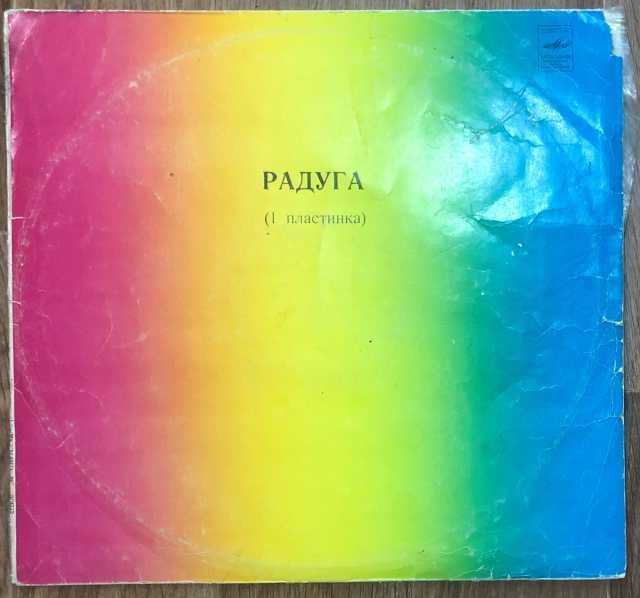 Продам: Радуга (1 Пластинка) винил