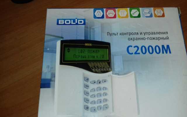 Продам: Продам Пульт контроля и управления охран