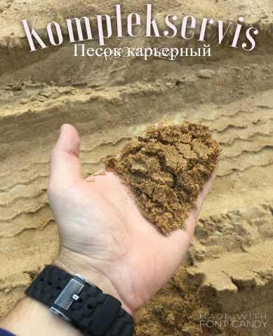 Продам: карьерный песок с доставкой навалом