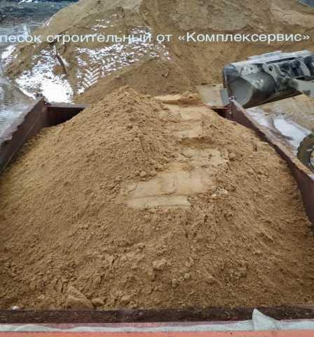 Продам: песок строительный навалом с доставкой