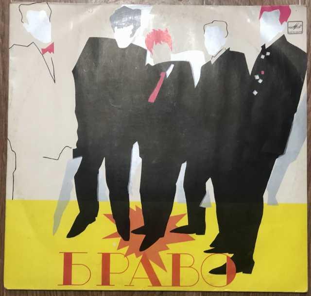 Продам: Браво / Браво (LP) винил