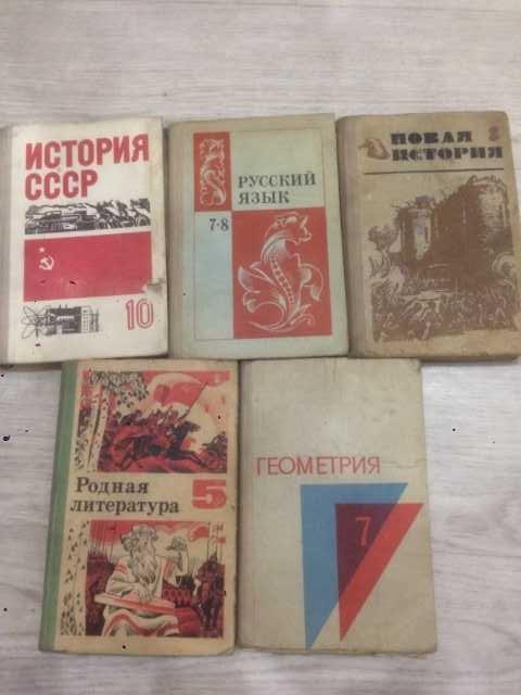 Продам: Учебник СССР