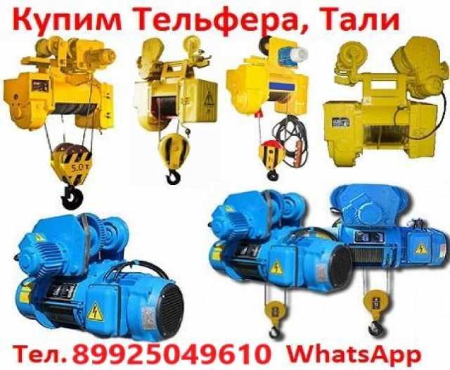 Куплю: Купим Тельфер, Производство (Болгария)