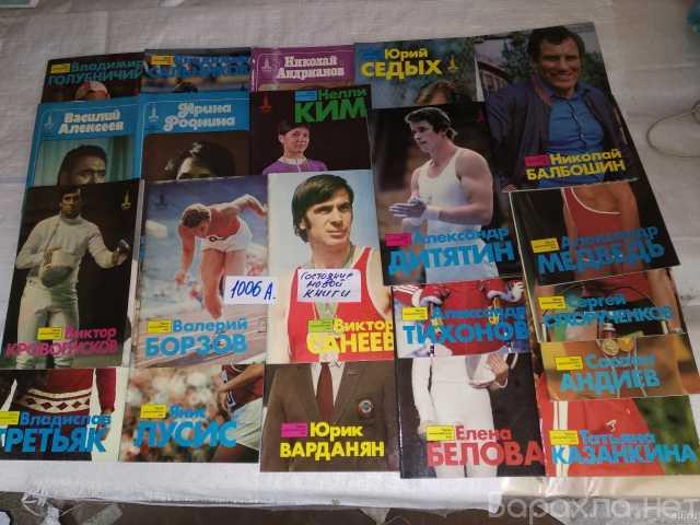 Продам: альбомы«Герои Олимпийских Игр»1977-1983