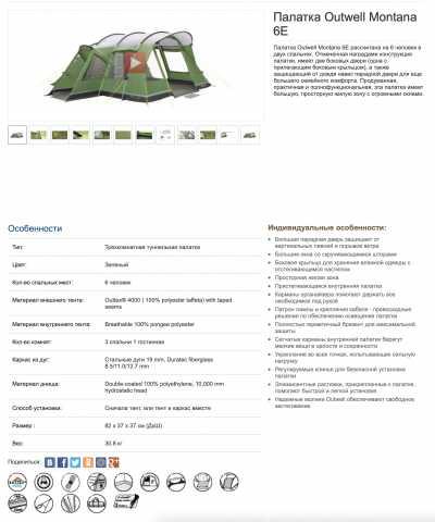 Продам: Палатка Outwell Montana 6E