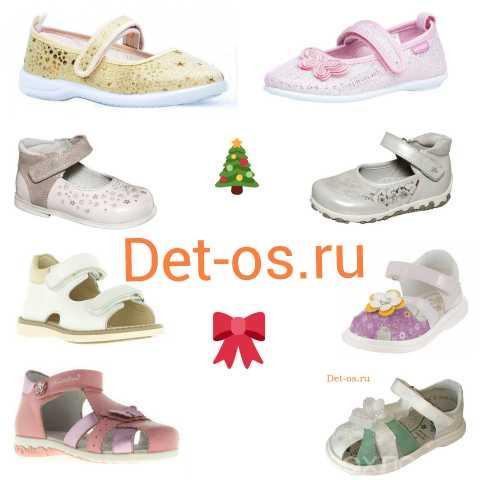 Предложение: Детская обувь Котофей, Тотто, Лель